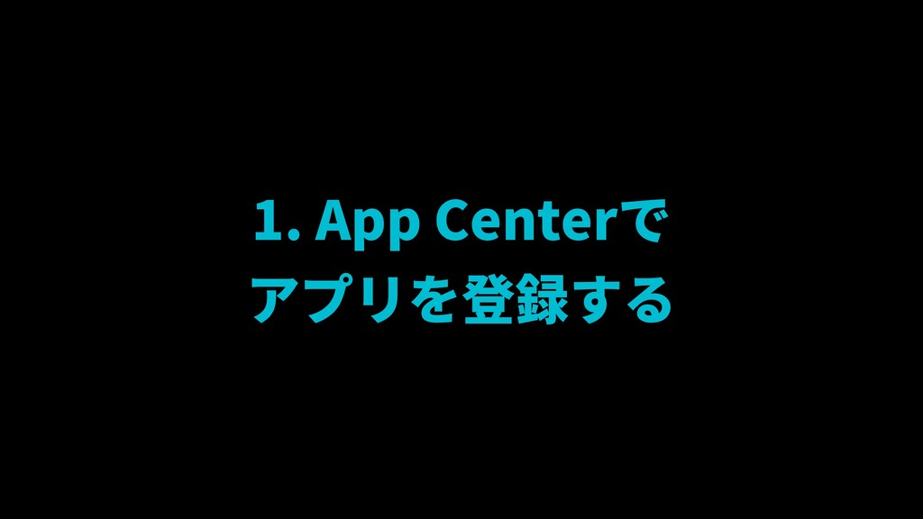 1. App Centerで アプリを登録する