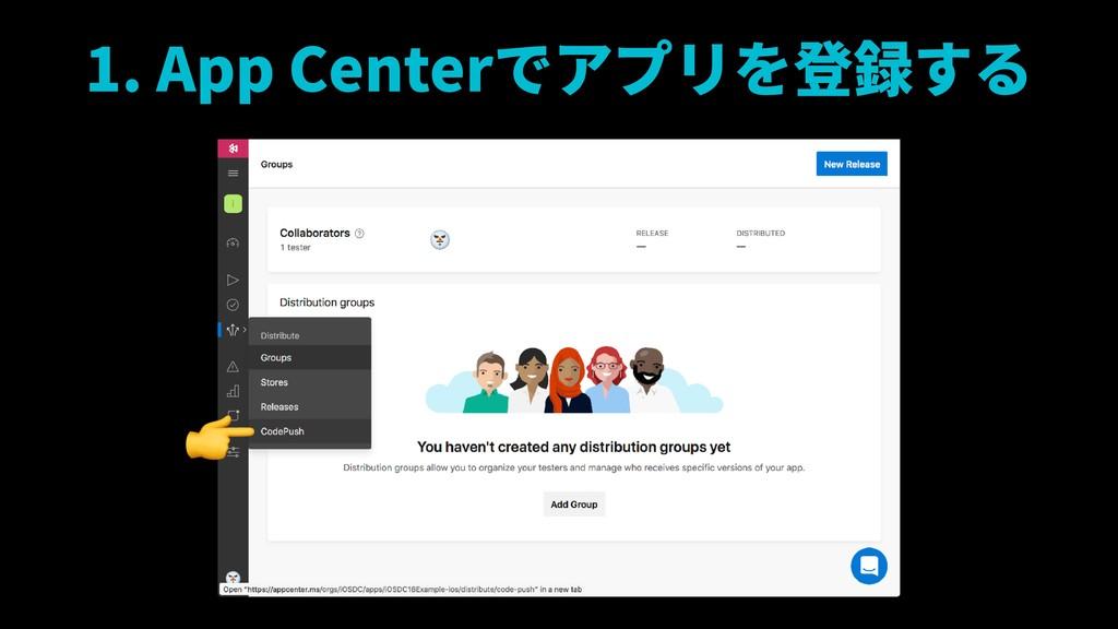1. App Centerでアプリを登録する