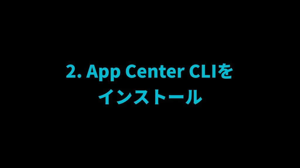 2. App Center CLIを インストール