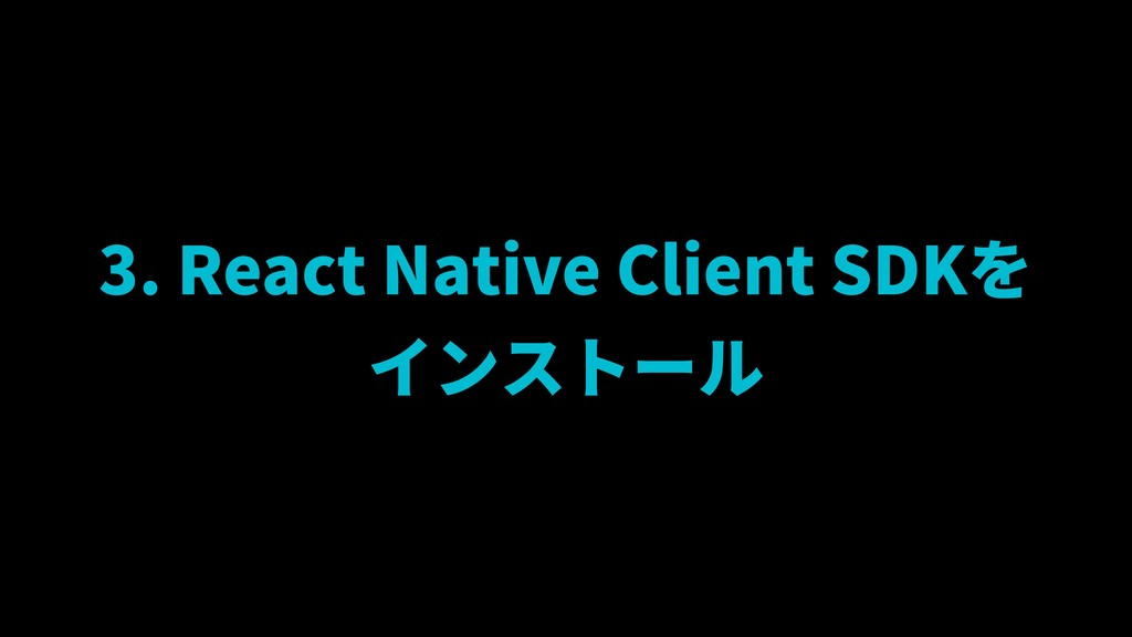 3. React Native Client SDKを インストール