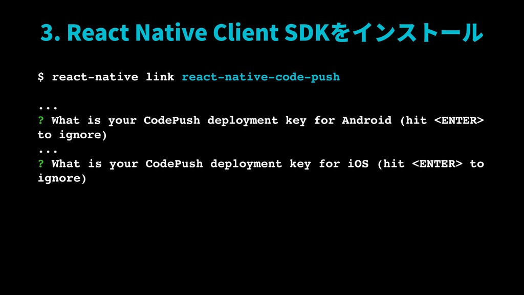 3. React Native Client SDKをインストール $ react-nativ...