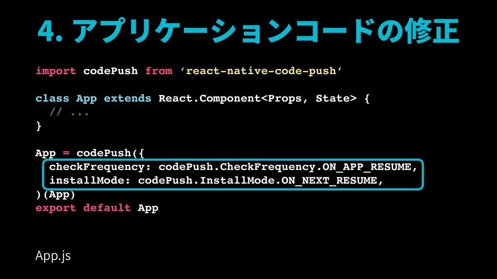 4. アプリケーションコードの修正 App.js import codePush from '...