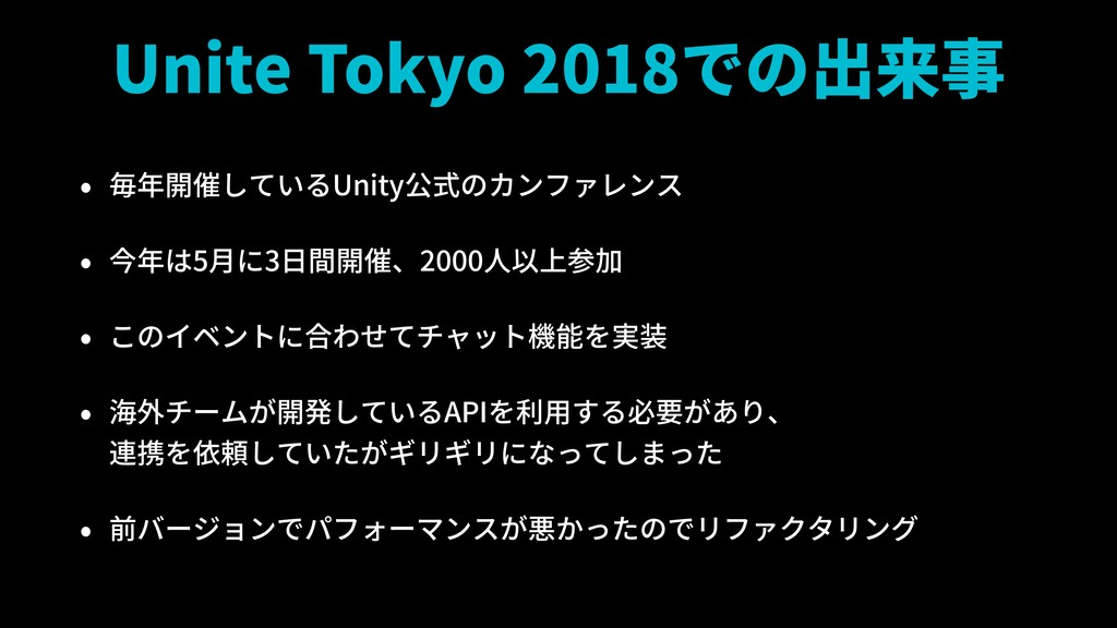 Unite Tokyo 2018での出来事 • 毎年開催しているUnity公式のカンファレンス...