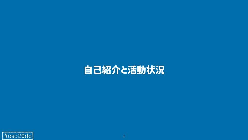 #osc20do 自己紹介と活動状況 2