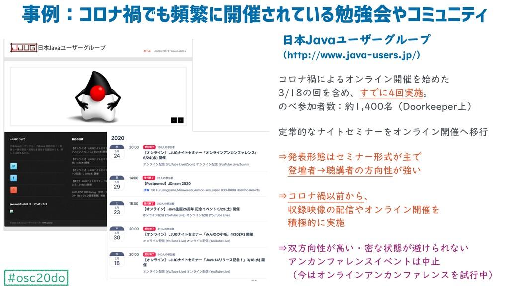 #osc20do 事例:コロナ禍でも頻繁に開催されている勉強会やコミュニティ 13 日本Jav...