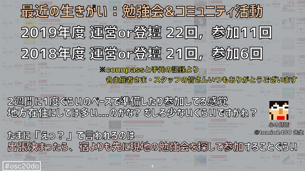 #osc20do 4 最近の生きがい:勉強会&コミュニティ活動 2019年度 運営or登壇 ...