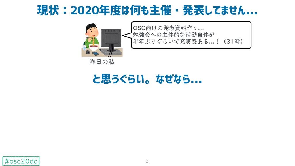 #osc20do 現状:2020年度は何も主催・発表してません... 5 昨日の私 OSC向け...