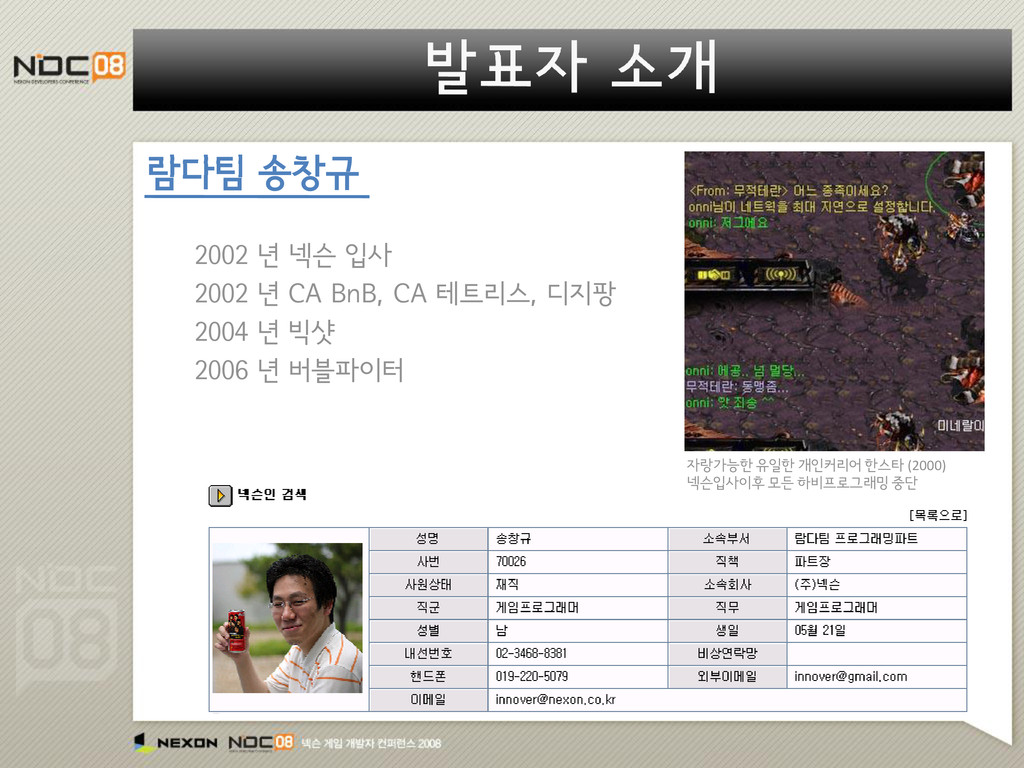 람다팀 송창규 2002 년 넥슨 입사 2002 년 CA BnB, CA 테트리스, 디지...