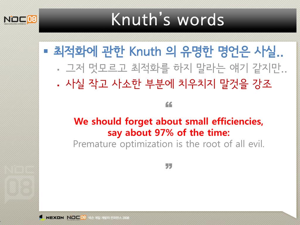  최적화에 관한 Knuth 의 유명한 명언은 사실..  그저 멋모르고 최적화를 하...