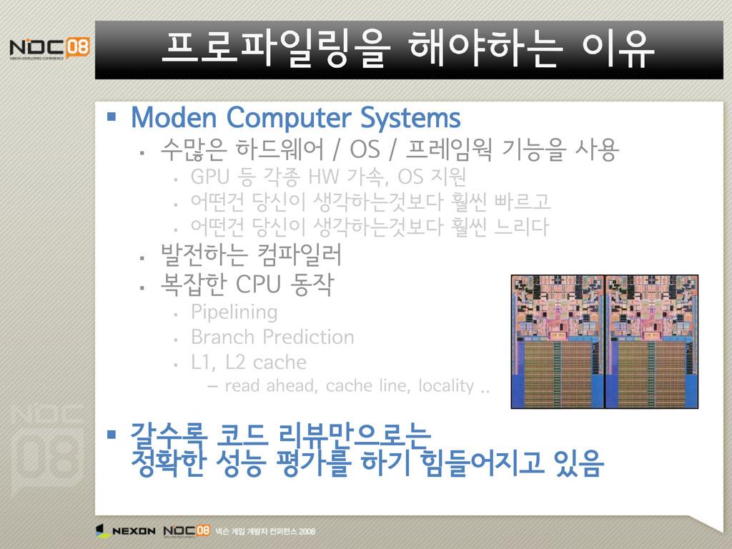  Moden Computer Systems  수많은 하드웨어 / OS / 프레임웍...