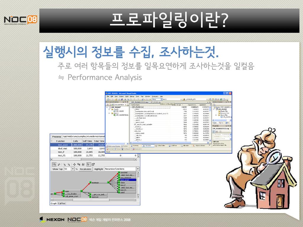 실행시의 정보를 수집, 조사하는것. 주로 여러 항목들의 정보를 일목요연하게 조사하는것...