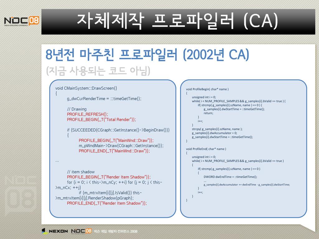 8년전 마주친 프로파일러 (2002년 CA) (지금 사용되는 코드 아님) void C...