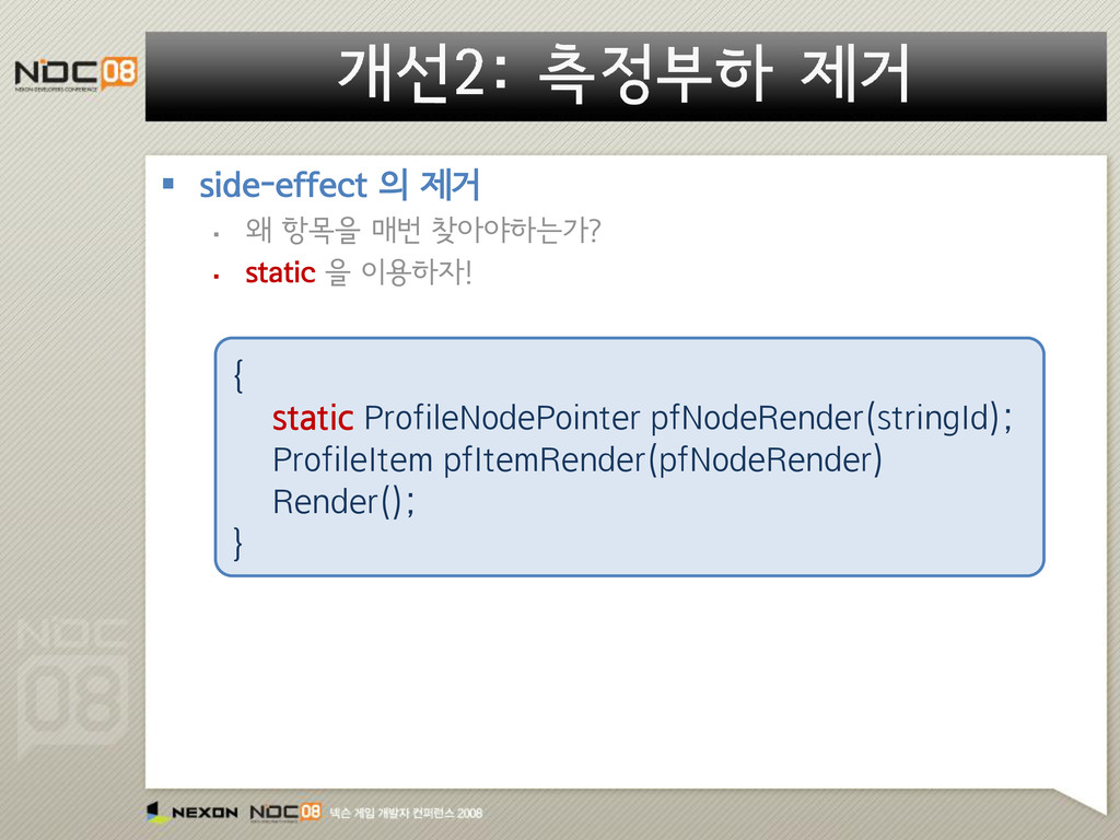  side-effect 의 제거  왜 항목을 매번 찾아야하는가?  static ...