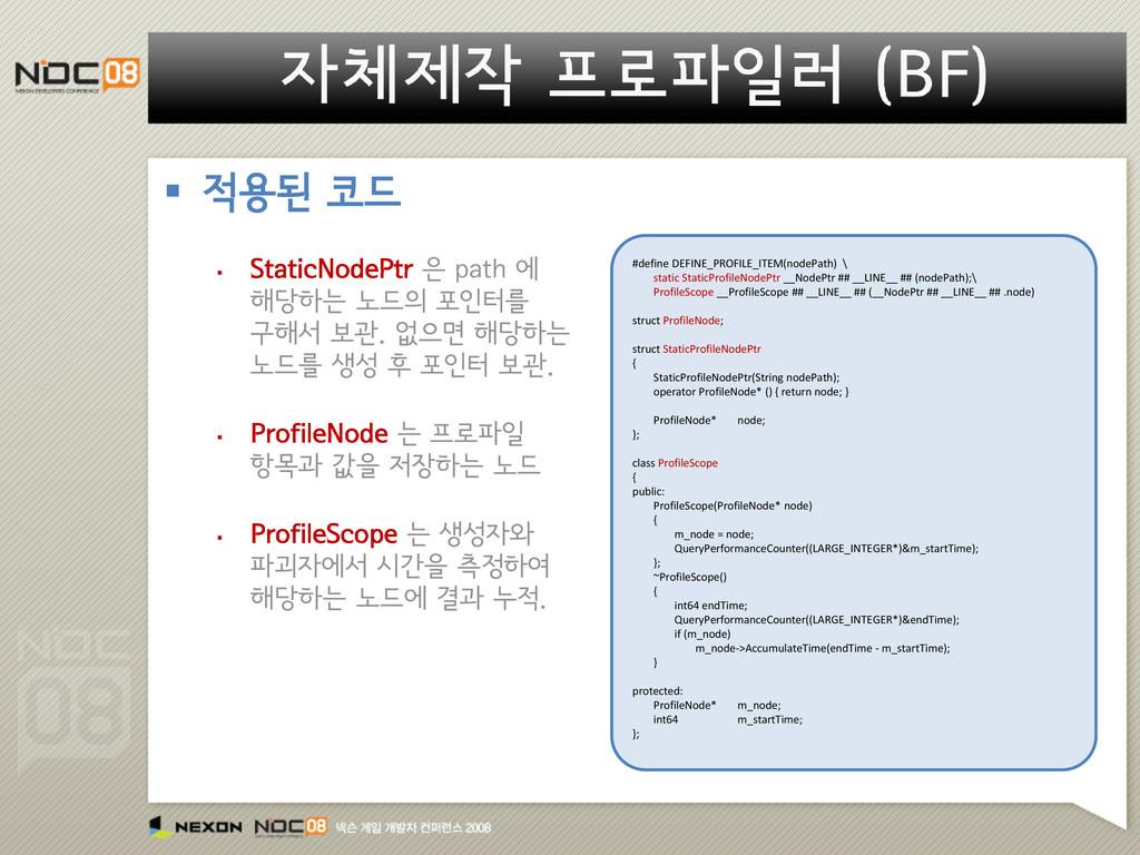  적용된 코드  StaticNodePtr 은 path 에 해당하는 노드의 포인터를...