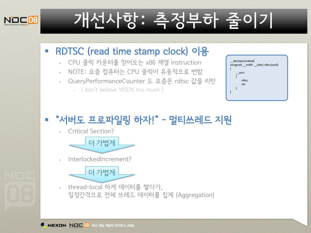  RDTSC (read time stamp clock) 이용  CPU 클럭 카운터...