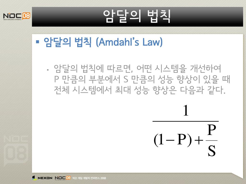  암달의 법칙 (Amdahl's Law)  암달의 법칙에 따르면, 어떤 시스템을 ...