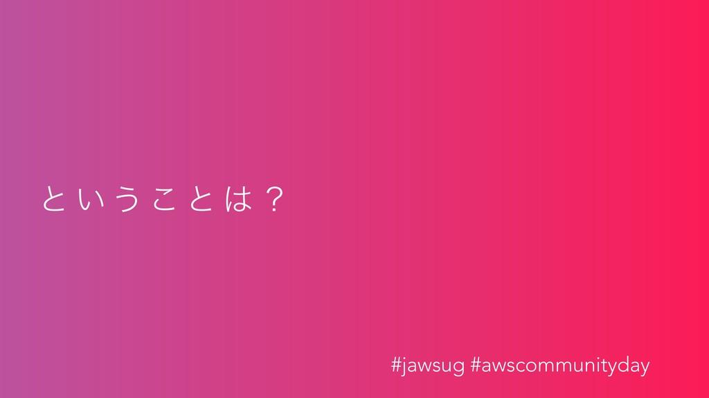 ͱ ͍ ͏ ͜ ͱ  ʁ #jawsug #awscommunityday