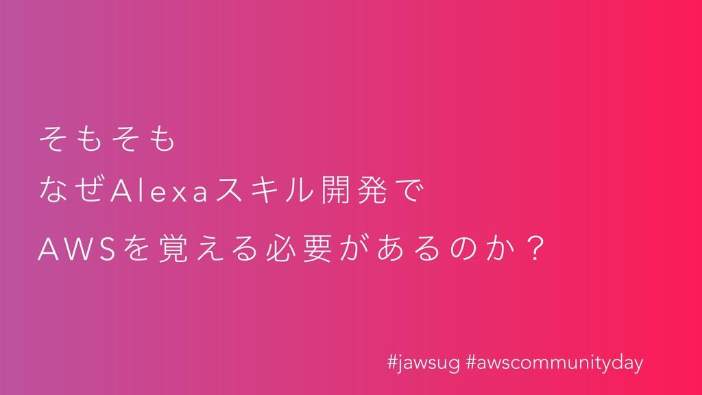 ͦ  ͦ  ͳ ͥ A l e x a εΩϧ ։ ൃ Ͱ A W S Λ ֮ ͑Δ ඞ ...
