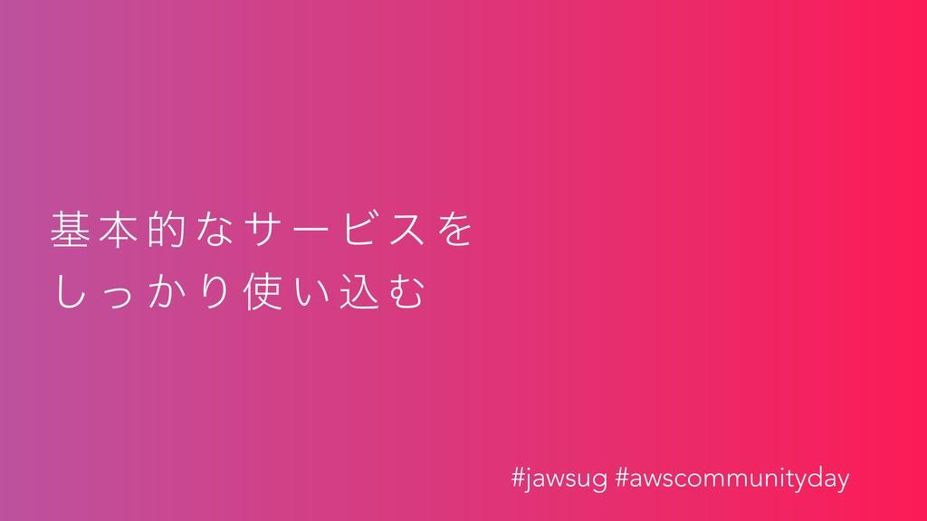 ج ຊ త ͳ α ʔ Ϗ ε Λ ͠ ͬ ͔ Γ  ͍ ࠐ Ή #jawsug #awsc...