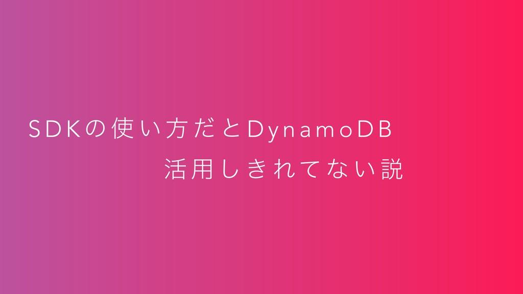S D K ͷ  ͍ ํ ͩ ͱ D y n a m o D B ɹ ɹ ɹ ɹ ɹ ׆ ༻...