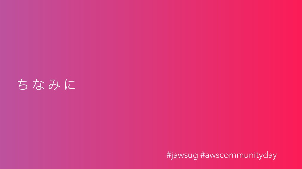ͪ ͳ Έ ʹ #jawsug #awscommunityday