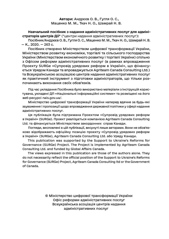 Автори: Андрєєв О. В., Гугля О. С., Маценко М. ...