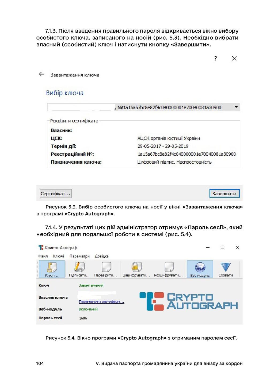 104 V. Видача паспорта громадянина україни для ...