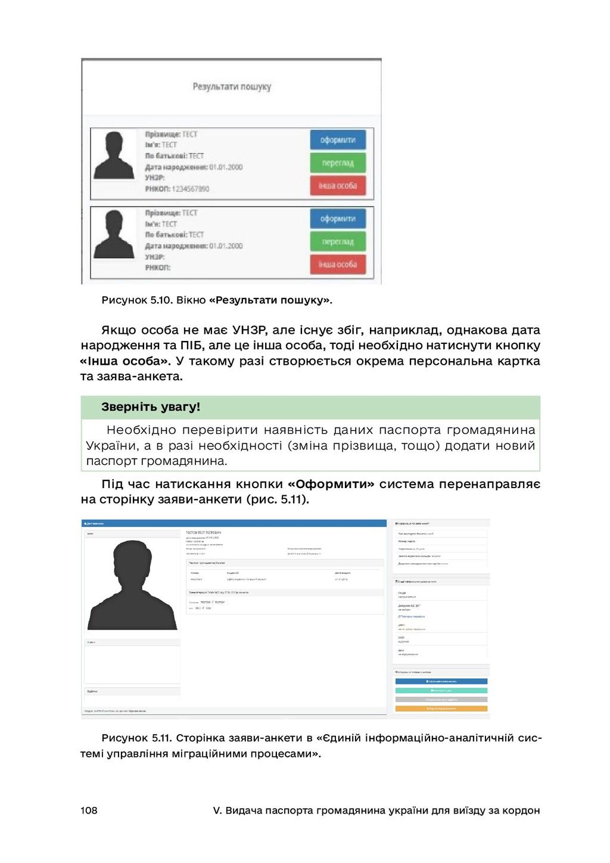 108 V. Видача паспорта громадянина україни для ...