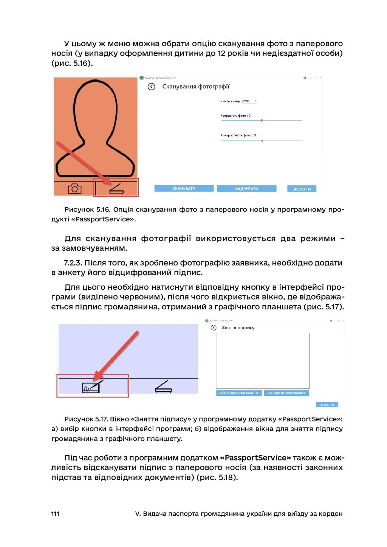 111 V. Видача паспорта громадянина україни для ...