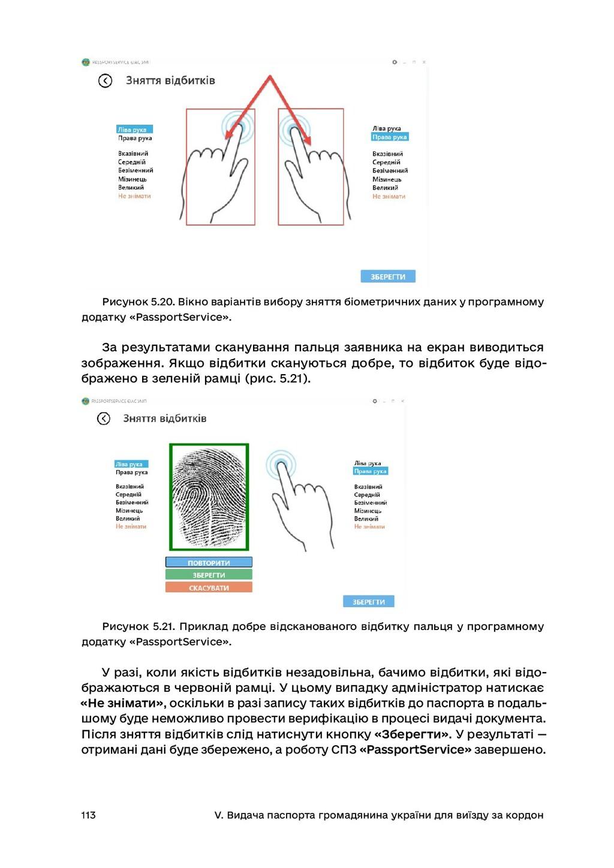 113 V. Видача паспорта громадянина україни для ...