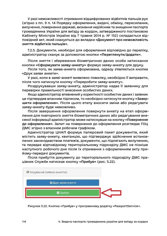 114 V. Видача паспорта громадянина україни для ...