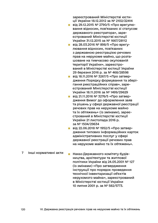120 VI. Державна реєстрація речових прав на нер...