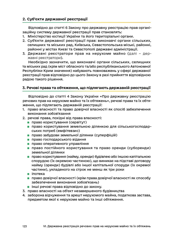 123 VI. Державна реєстрація речових прав на нер...