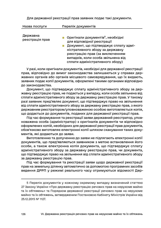 126 VI. Державна реєстрація речових прав на нер...