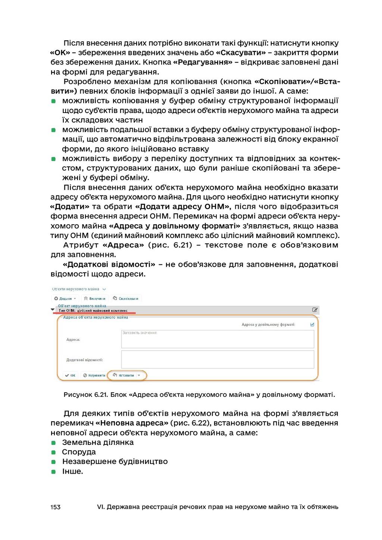 153 VI. Державна реєстрація речових прав на нер...