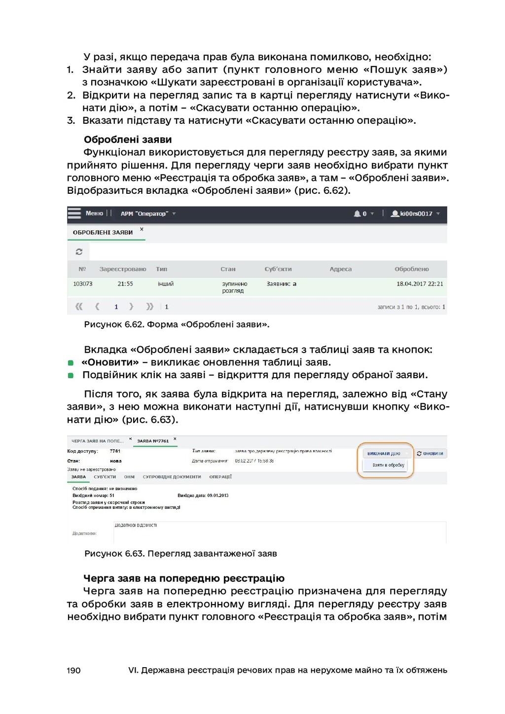 190 VI. Державна реєстрація речових прав на нер...