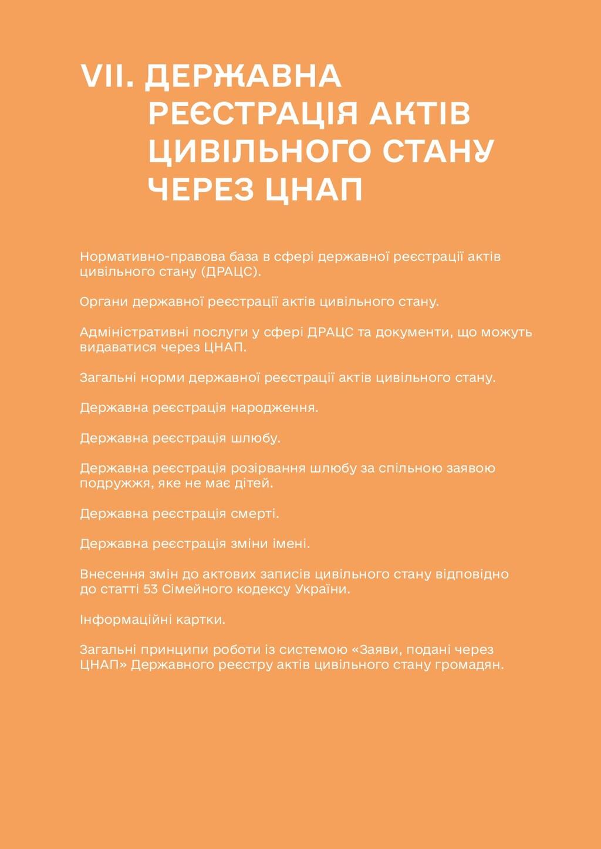 192 VII. Державна реєстрація актів цивільного с...