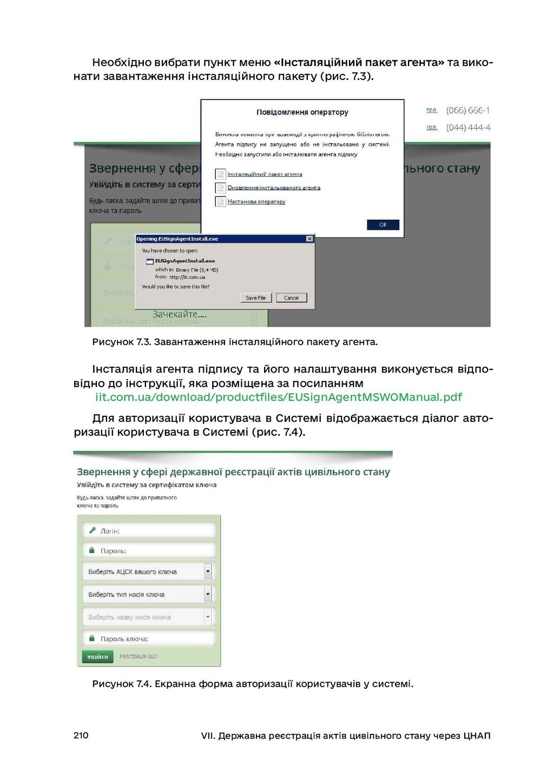 210 VII. Державна реєстрація актів цивільного с...