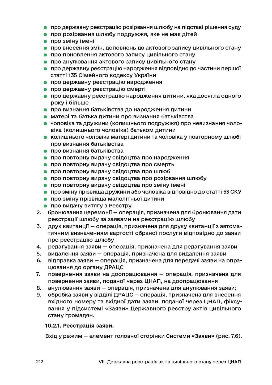 212 VII. Державна реєстрація актів цивільного с...
