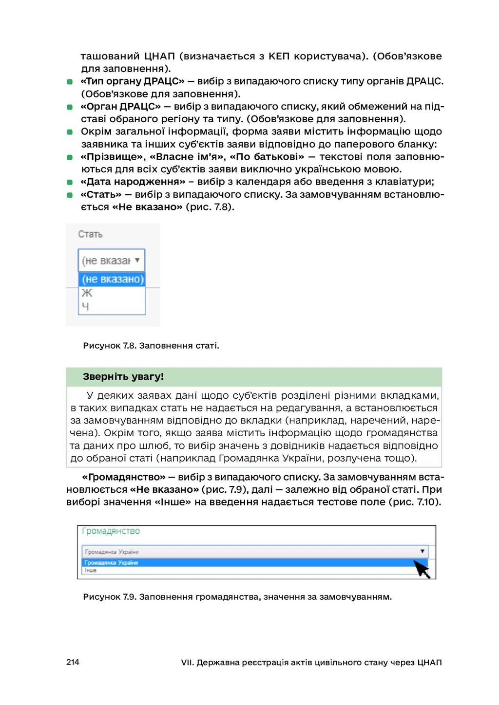 214 VII. Державна реєстрація актів цивільного с...