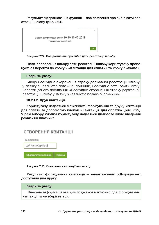 222 VII. Державна реєстрація актів цивільного с...