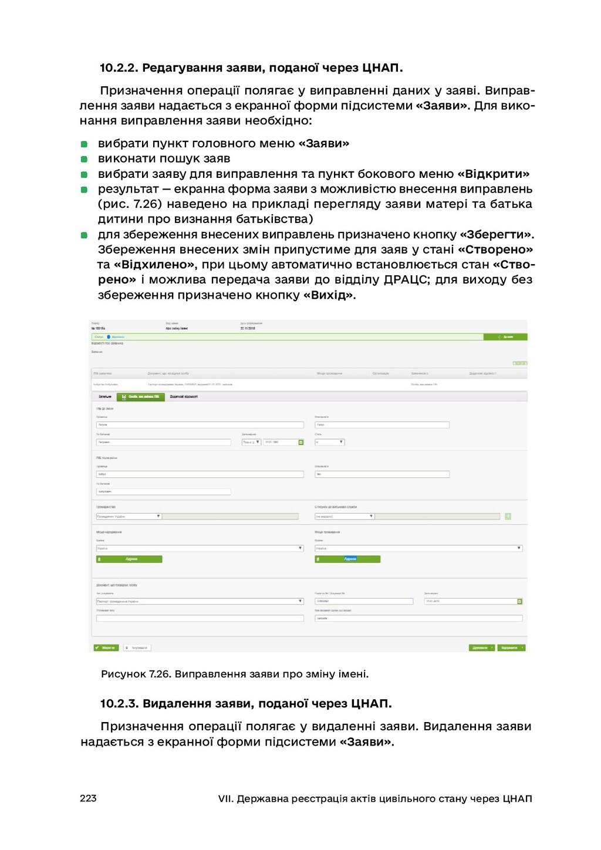 223 VII. Державна реєстрація актів цивільного с...
