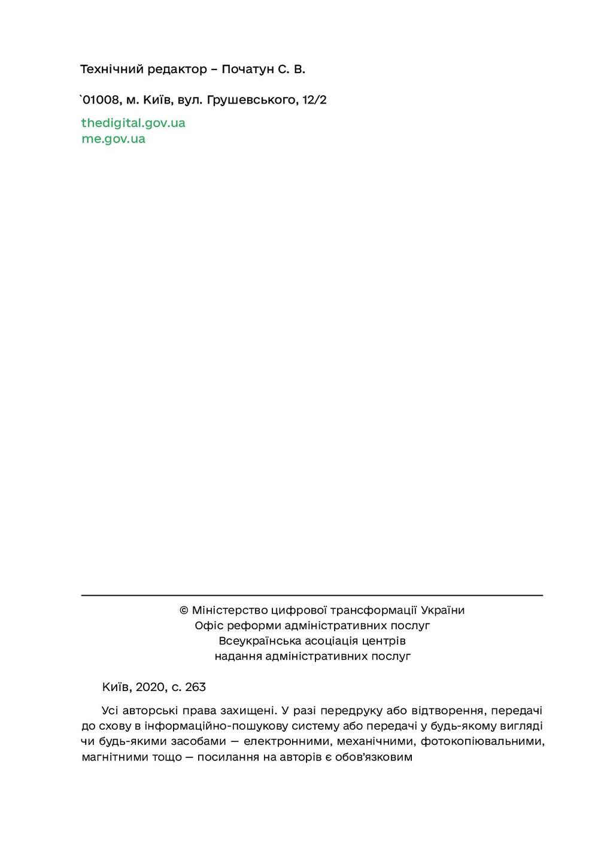© Міністерство цифрової трансформації України О...