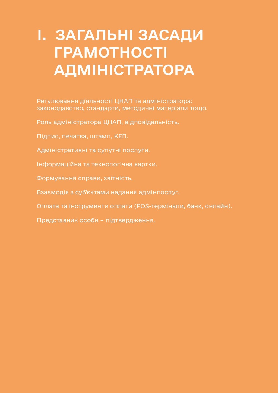 5 I. Загальні засади грамотності адміністратора...