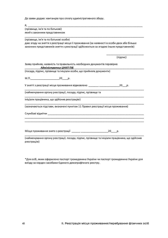 41 II. Реєстрація місця проживання/перебування ...