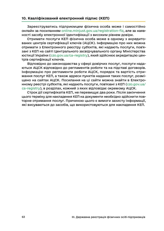 63 III. Державна реєстрація фізичних осіб-підпр...