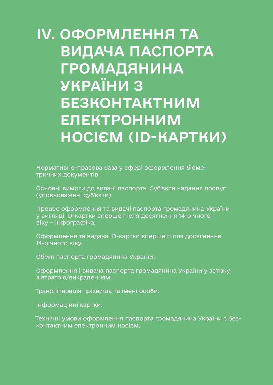 64 IV. Оформлення та видача паспорта громадянин...