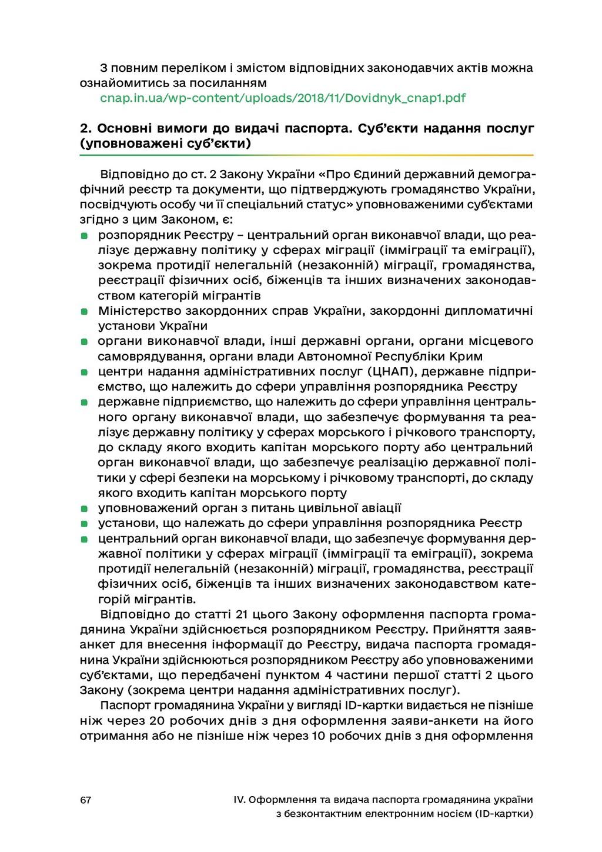 67 IV. Оформлення та видача паспорта громадянин...
