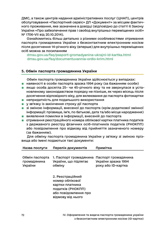 72 IV. Оформлення та видача паспорта громадянин...