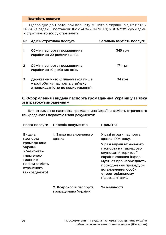 76 IV. Оформлення та видача паспорта громадянин...